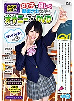 AJOI Support Ver. A DVD Which Brings You Girls Who Will Kindly And Gently Support Your Masturbation - AJOI応援Ver. 女の子に優しく励まされながらオナニーできるDVD [arm-717]