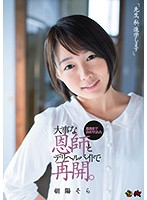ʺTeacher, I'm Going To Continue My Educationʺ Reunited With A Teacher Who Helped Her Decide Her Path In Life While Working As A Call Girl. Sora Asahi - 「先生、私、進学します」進路まで決めてくれた大事な恩師とデリヘルバイトで再開。 朝陽そら [dasd-494]
