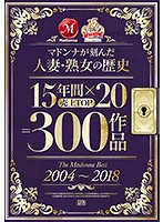 Madonna's 20 Most Popular Married Women/Mature Women From The Last 15 Years = 300 Titles. The Madonna Best 2004~ 2018 - マドンナが刻んだ人妻・熟女の歴史 15年間×売上TOP20=300作品 The Madonna Best 2004~2018 [jusd-810]
