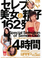 S CONTENTS Beautiful Celeb Girl Loves Cum 4 Hour Special - S+CONTENTS 4時間 セレブ美女と精子162発SP [wsp-015]