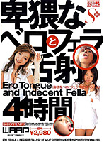 S CONTENTS Obscene Head Cum In Mouth 4 Hour Special - S+CONTENTS 4時間 卑猥なベロとフェラ舌射SP [wsp-020]