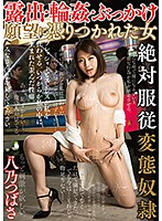 A Woman Who Was Possessed With Desire For Exhibitionist Sex, Gang Bang Orgies, Bukkake Tsubasa Hachino - 露出・輪姦・ぶっかけ願望に憑りつかれた女 八乃つばさ [gvg-800]