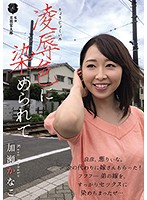 Degraded With Torture & Rape Kanako Kase - 凌辱色に染められて 加瀬かなこ [atid-330]