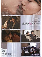 Starting Over I'll Give My Last Kiss To You - starting over 最後のキスをあなたに [silk-111]