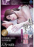 The Reason I Committed Adultery ~Her Dirty Desires Make Her Lose Control. Tsubasa Hachino~ - 私が不倫に堕ちた理由 ~理性が崩れる淫らな欲望 八乃つばさ~ [angr-001]
