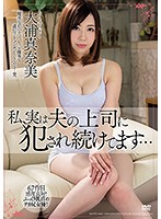 The Truth Is, I've Been Fucked By My Husband's Boss... Manami Oura - 私、実は夫の上司に犯され続けてます… 大浦真奈美 [meyd-462]
