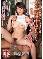 My Father-In-Law Gives Me Quick Creampies 10 Times A Day During My Husband's 5-Minute Cigarette Breaks... Emi Sakuma - 旦那が喫煙している5分の間義父に時短中出しされて毎日10発孕ませられています…。 佐久間恵美 [meyd-465]
