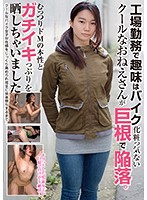 She Works At A Factory, And Her Hobby Is Riding Her Motorcycle This Cool And Unfussy Elder Sister Gets Taken Down By A Huge Cock She's A Secretly Maso Bitch And Now She's Exposing Her True Identity In A Cum-Filled Fuck Fest! - 工場勤務で趣味はバイク 化粧っ気ないクールなおねえさんが巨根で陥落。むっつりドMの本性とガチイキっぷりを晒しちゃいました! [blor-112]