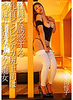 The Manager With Hard Nippes And A Big Ass Tempting The Other Employees Is A Lewd, Wild, Slut Reiko Kobayakawa - 社員を誘惑する乳首ビンビンデカ尻上司はやっぱり淫乱なドスケベ痴女 小早川怜子
