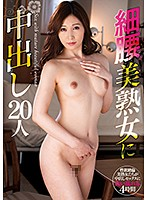 Creampie Sex With Mature Woman Babes With Skinny Waists 20 Ladies - 細腰美熟女に中出し20人 [nacx-024]