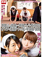 Middle-Aged Men Befriend Plain Sisters Who Work At An Inn And Turn The Girls Into Dirty Sluts With Their Amazing Technique Over 3 Days And 2 Nights - 旅館を手伝う地味っこ姉妹と仲良くなって2泊3日オヤジの濃厚テクでイキ乱れ早漏娘に開発 [nhdtb-231]