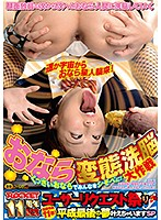 The Farting Perverted Brainwashing Plot Everyone Will Become Enslaved With Smelly Farts! - おなら変態洗脳大作戦 くっさいおならでみんなをシモベに! [rctd-195]