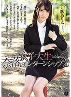 College Girl in Internship from Hell 2, Rin Asuka - 女子大生 奈落のインターンシップ2 飛鳥りん