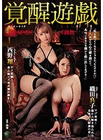 Awakening Hot Plays - Lesbian Training Cutting Through The Darkness - 覚醒遊戯 闇を切り裂くレズ調教 [rbd-920]