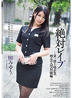 Absolute Rape The Popular, Gorgeous Receptionist At A Top-Traded Company Edition Miyuu Yanagi - 絶対レイプ 某一部上場企業、噂の美人受付嬢編 柳みゆう