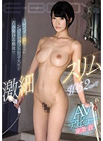 A Super Slim 52cm Waist!! This Slender F-Cup Titty College Girl With Short Hair Is Thrashing Her Naked Bodies With Abandon In This Adult Video Debut Aoi Tojo - 激細スリムW52cm!!スレンダーFカップのショートカット女子大生が若さ弾ける裸体でAVデビュー 東条蒼 [ebod-678]