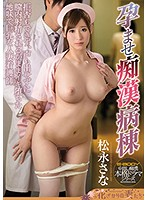 Impregnating Molestation Ward. A Plain But Busty Married Woman Can't Refuse And Can't Make A Sound As She Gets Creampied Until She Orgasms Wildly. Sana Matsunaga - 孕ませ痴漢病棟 拒否もできず、声も出せずに膣内射精されるがままイキ堕ちた地味で巨乳な人妻看護師 松永さな