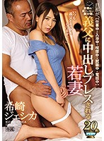 In The Few Minutes When Her Husband Isn't Looking, The Young Wife Gets Creampied By Her Father-In-Law Jessica Kizaki - 旦那の見ていない数分間、義父に中出しプレスされる若妻 希崎ジェシカ
