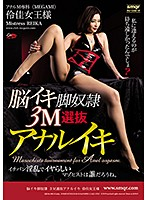 Cerebral Orgasms. Slaves To Her Feet. Choosing Between 3 Masochists. Anal Orgasms. Reika - 脳イキ脚奴隷 3M選抜アナルイキ 伶佳 [qrda-090]