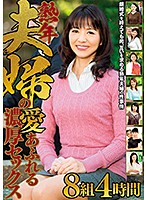Deep And Rich Sex Filled With Love Between An Old Married Couple 8 Couples/4 Hours - 熟年夫婦の愛あふれる濃厚セックス 8組4時間 [mbm-010]