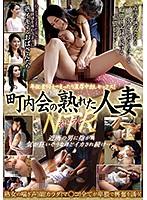 Cuckold Sex With A Ripe Married Woman From The Town Hall Association She Was Fucked By A Guy From The Neighborhood And Forced To Cum Until She Lost Her Mind... - 町内会の熟れた人妻NTR(ネトラレ) 近所の男に抱かれ気が狂いそうなほどイカされ続け… [wa-396]