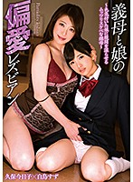 A Lesbian Stepmom Dotes On Her Daughter ~A Stepmom Secretly Gets Her Pussy Wet Over Her Hot Daughter~ Kyoko Kubo, Suzu Shiratori - 義母と娘の偏愛レズビアン ~色気付いた娘に股間を湿らせるムッツリスケベな継母~ 久保今日子 白鳥すず [lzdm-024]