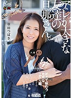 ʺMarried Woman Cuckolds With A Black Manʺ Her Friend's Husband Has A Big Dick. She Sees His Dangerous Erection For The First Time. Tsubasa Haneda - 「人妻黒人ネトラレ」アレが大きな友達の旦那さん。初めて味わう危険な上反り編。 羽田つばさ [dasd-510]