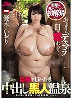 His Dick Was So Huge She Couldn't Look Away... She Was Getting Pumped With His Big Cock In A Creampie Black Dick Hot Springs Experience This Huge Tits Housewife Was Getting Spasmic Orgasmic Sex While Her Husband Waited In The Next Room Iori Iori Yuki - あまりのデカマラに目を奪われて… 巨根で貫かれる中出し黒人温泉 ~夫の隣で痙攣堕ちする超乳輪妻・いおり~ 優木いおり [jufe-026]