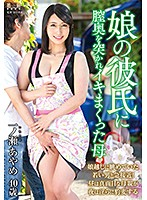 Mom Gets Fucked Hard By Her Daughter's Boyfriend And Can't Stop Cumming Ayame Ichinose - 娘の彼氏に膣奥を突かれイキまくった母 一ノ瀬あやめ [keed-52]