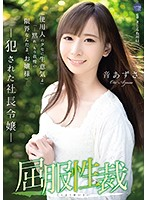 Sex Court Surrender Raped Young President Azusa Oto - 屈服性裁 犯された社長令嬢 音あずさ [shkd-841]