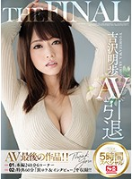 Akiho Yoshizawa 's Last Porno Before Retirement - THE FINAL 吉沢明歩AV引退