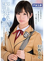 An Obedient Schoolgirl Who Fantasizes About Men Doing Whatever They Want To Her~ Giving An Extremely Cute Girl A Creampie. Ruru Arisu - 男に弄ばれたいと願う従順女子●生~とびきり可愛い美少女に生中出し 有栖るる [mdtm-496]