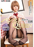 Luna Tsukino x Beautiful Legs In Pantyhose QUEEN - 月乃ルナ×美脚パンストQUEEN [mxgs-1093]