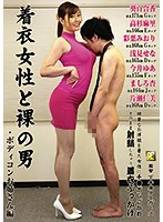 A Clothed Lady And A Naked Man An Elder Sister In A Tight Dress - 着衣女性と裸の男・ボディコンお姉さん編 [ktb-015]