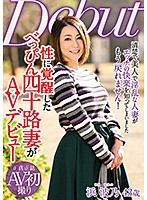 A Pretty Forty-Something Wife Who Awakened Her Sexual Desires Is Making Her Adult Video Debut Namino Hama - 性に覚醒したべっぴん四十路妻がAVデビュー 浜波乃 [mkd-203]