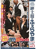 The Shop Known For The Cum-Swallowing Blowjobs Of Their Female Employees In Business Suits. The Blowjob Clothing Store, New York Branch vol. 3 - スーツ姿の女性従業員のフェラごっくんが人気のお店 紳士服のふぇらやま ニューヨーク支店 Vol.3 [sdde-574]