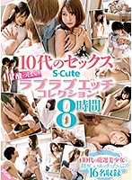 Teenage Sex S-Cute A Bittersweet Lovey Dovey Sex Collection 8 Hours - 10代のセックス S-Cute 甘酸っぱいラブラブエッチコレクション8時間 [sqte-248]