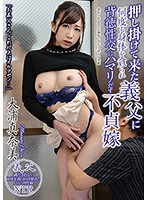 An Unfaithful Wife Who Gets Her Body Violated By Her Father-In-Law Who Came To Her Place Uninvited Starts To Get Hooked On The Immoral Sex. Manami Oura - 押し掛けて来た義父に何度も身体を貪られ背徳性交にハマリだす不貞嫁 大浦真奈美 [aqsh-037]