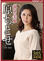 Nagae STYLE Selected Actresses Beauty Of A Lady Chitose Hara The Last - ながえSTYLE厳選女優 淑女の美貌 原ちとせ the last [nsps-806]