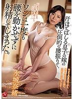 I Came Without Having To Move Once Because Of My Son's Wife Thrusting Her Hips So Hard. A Son's Wife Nao Mizuki - 汗ほとばしる息子の嫁の圧倒的な腰振りで、ワシは一度も腰を動かせずに射精してしまった。 水城奈緒 [juy-890]