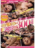 Married Woman Forgets Her Shame In Hard Banging 90 Before The Cumshot, 300 Loads - 人妻が最も罪悪感を忘れて乱れまくる射精90秒前の激ピストン300連発 [jusd-836]