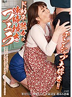 I Love Sucking Dick!! A Horny Mature Woman Unleashes Consecutive Blowjob Action - チンシャブ大好き!!ド助平熟女の連続抜きフェラ [goju-114]