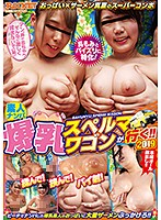 We're Picking Up Girls And Looking For Amateur Babes With Colossal Tits The Sperm Wagon Is Cumming!! 2019 - 素人ナンパ爆乳スペルマワゴンが行く!!2019 [rctd-256]