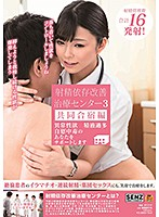 Ejaculation Dependence Treatment Center 3 - Joint Living Edition - We Provide Support To People Like You Who Suffer From An Excess Of Sexual Desire, Semen Production And Masturbation - 射精依存改善治療センター3 共同合宿編 異常性欲 精液過多 自慰中毒のあなたをサポートします [sdde-593]