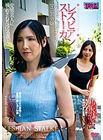 The Lesbian Series Stalker - A Manic Young Lady Stalks An Unfaithful Wife - Saryu Usui Yuki Nanami - レズビアンストーカー ~浮気妻につきまとうマニア令嬢~ 卯水咲流 七海祐希 [aukg-465]
