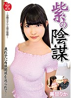 The Purple Conspiracy My Daughter-In-Law Forced Me Into Having Sexual Relations... Rika Miama - 紫の陰謀 連れ子に肉体関係を迫られて… 美甘りか [kdkj-089]