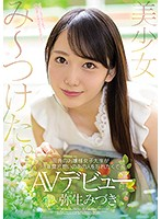 Honey Hunter: A Countryside College Princess Turns To Porn To Forget The One Who Got Away Starring Mizuki Yayoi - 美少女み~つけた。 田舎のお嬢様女子大生が3年間片想いのあの人を忘れたくてAVデビュー 弥生みづき [mifd-081]