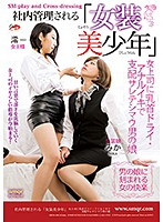 A Cross-Dressing Young Man Becomes A Sex Slave To His Female Boss, Enduring Nipple Play, Anal And Domination - Mio - 社内管理される「女装美少年」女上司に乳首ドライ・アナルイキで支配サレテシマウ男の娘 澪 [qrda-098]
