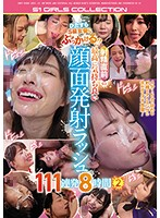 Earnest Bukkake On A S-Class Actress! Most Pleasant Pre-Climax Face Launch Rush 111 Times 8 Hours 2 - ひたすらS級女優にぶっかける!!射精直前の最高に気持ち良い顔面発射ラッシュ111連発8時間2 [ofje-219]