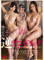 They Grab Men To Satiate Their Explosive Sexual Desire! - Two Sluts Engage In Reverse Sandwich Sex - Mio Fukada, Airi Takasaka - 禁欲生活で性欲が爆発して男を監禁! W痴女の逆サンドイッチ種搾りSEX 深田みお 高坂あいり [jufe-128]